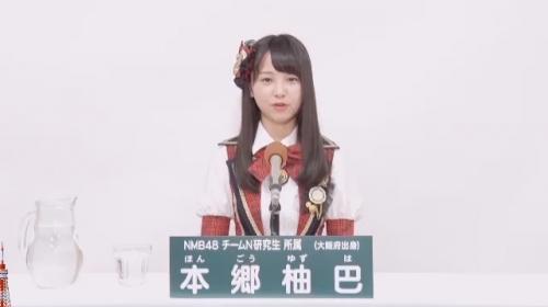 本郷柚巴_AKB48 49thシングル選抜総選挙アピールコメント動画_画像 (2185)