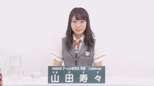 山田寿々_AKB48 49thシングル選抜総選挙アピールコメント動画_画像 (2239)