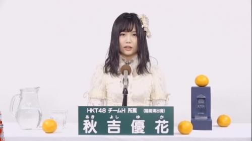 秋吉優花_AKB48 49thシングル選抜総選挙アピールコメント動画_画像 (2316)