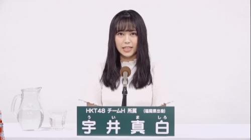 宇井真白_AKB48 49thシングル選抜総選挙アピールコメント動画_画像 (2326)