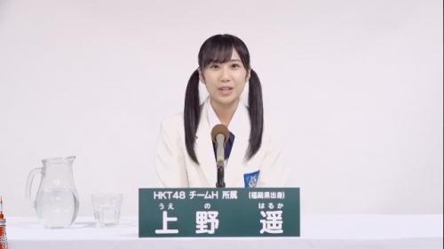 上野遥_AKB48 49thシングル選抜総選挙アピールコメント動画_画像 (2333)