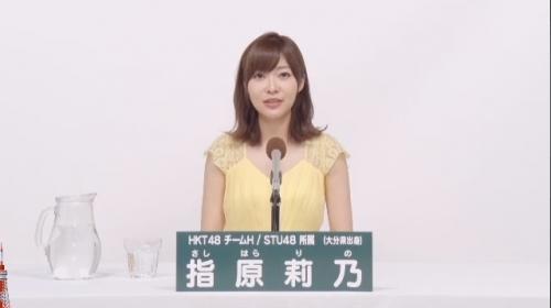 指原莉乃_AKB48 49thシングル選抜総選挙アピールコメント動画_画像 (2359)