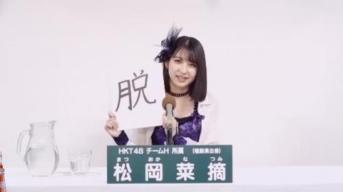 松岡菜摘_AKB48 49thシングル選抜総選挙アピールコメント動画_画像 (2408)