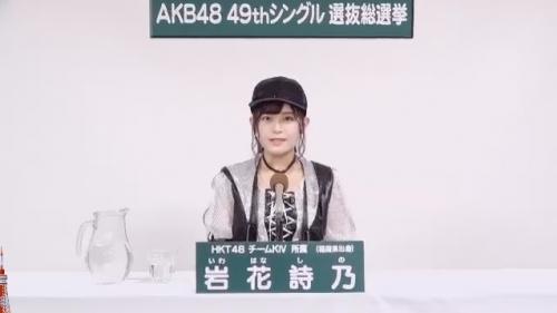 岩花詩乃_AKB48 49thシングル選抜総選挙アピールコメント動画_画像 (2459)