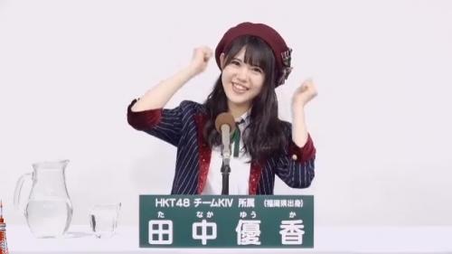 田中優香_AKB48 49thシングル選抜総選挙アピールコメント動画_画像 (2515)