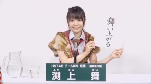 渕上舞_AKB48 49thシングル選抜総選挙アピールコメント動画_画像 (2543)