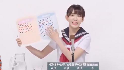 宮脇咲良_AKB48 49thシングル選抜総選挙アピールコメント動画_画像 (2570)