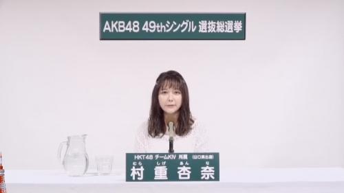 村重杏奈_AKB48 49thシングル選抜総選挙アピールコメント動画_画像 (2638)