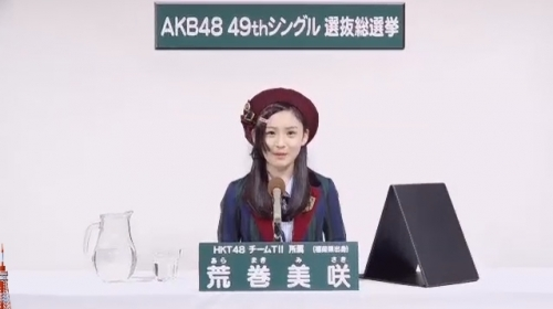 荒巻美咲_AKB48 49thシングル選抜総選挙アピールコメント動画_画像 (2658)