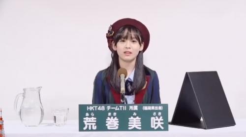 荒巻美咲_AKB48 49thシングル選抜総選挙アピールコメント動画_画像 (2676)