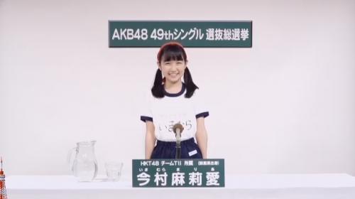 今村麻莉愛_AKB48 49thシングル選抜総選挙アピールコメント動画_画像 (2687)