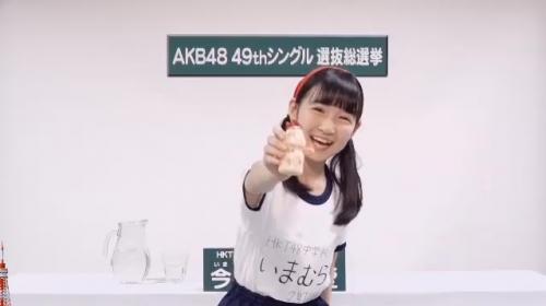 今村麻莉愛_AKB48 49thシングル選抜総選挙アピールコメント動画_画像 (2695)
