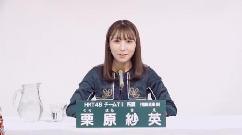栗原紗英_AKB48 49thシングル選抜総選挙アピールコメント動画_画像 (2707)