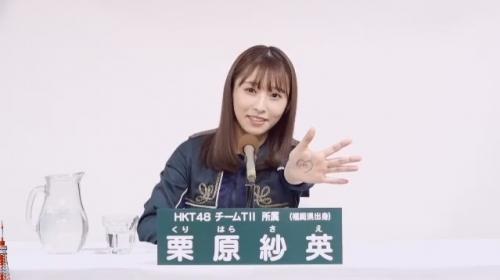 栗原紗英_AKB48 49thシングル選抜総選挙アピールコメント動画_画像 (2711)