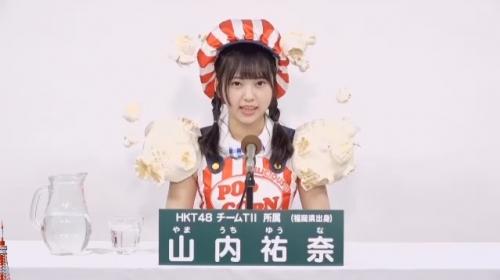 山内祐奈_AKB48 49thシングル選抜総選挙アピールコメント動画_画像 (2771)
