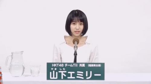 山下エミリー_AKB48 49thシングル選抜総選挙アピールコメント動画_画像 (2782)