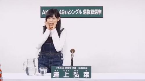 運上弘菜_AKB48 49thシングル選抜総選挙アピールコメント動画_画像 (2799)