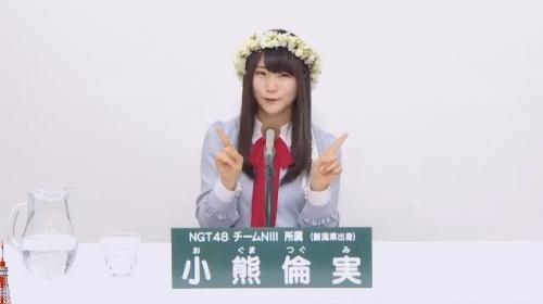 小熊倫実_AKB48 49thシングル選抜総選挙アピールコメント動画_画像 (2909)