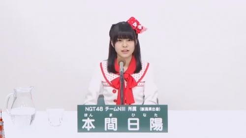 本間日陽_AKB48 49thシングル選抜総選挙アピールコメント動画_画像 (3022)