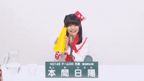 本間日陽_AKB48 49thシングル選抜総選挙アピールコメント動画_画像 (3027)