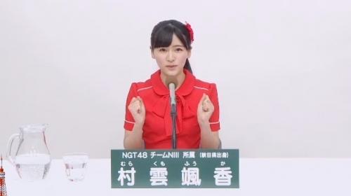 村雲颯香_AKB48 49thシングル選抜総選挙アピールコメント動画_画像 (3043)