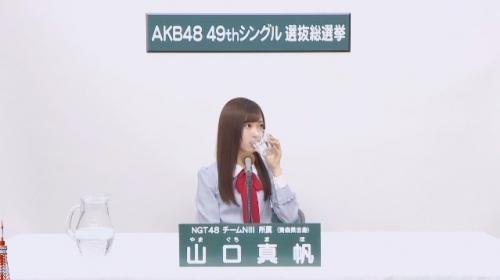 山口真帆_AKB48 49thシングル選抜総選挙アピールコメント動画_画像 (3052)