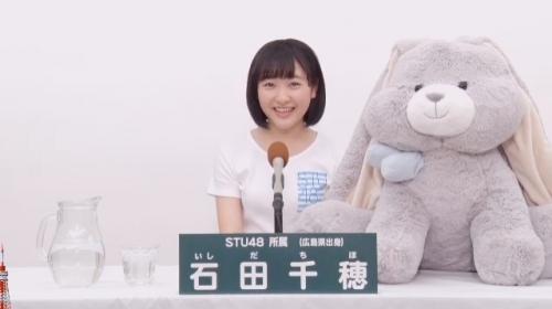 石田千穂_AKB48 49thシングル選抜総選挙アピールコメント動画_画像 (3160)