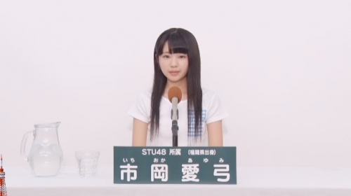 市岡愛弓_AKB48 49thシングル選抜総選挙アピールコメント動画_画像 (3183)