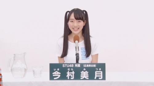 今村美月_AKB48 49thシングル選抜総選挙アピールコメント動画_画像 (3190)