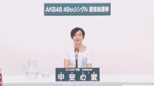 甲斐心愛_AKB48 49thシングル選抜総選挙アピールコメント動画_画像 (3234)