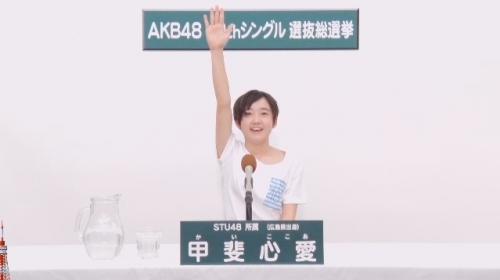 甲斐心愛_AKB48 49thシングル選抜総選挙アピールコメント動画_画像 (3236)
