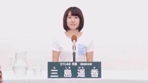三島遥香_AKB48 49thシングル選抜総選挙アピールコメント動画_画像 (3409)