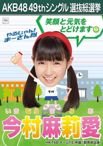 今村麻莉愛_AKB48 49thシングル選抜総選挙ポスター画像