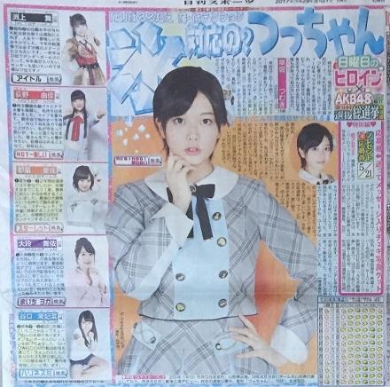 AKB48選抜総選挙 5月21日