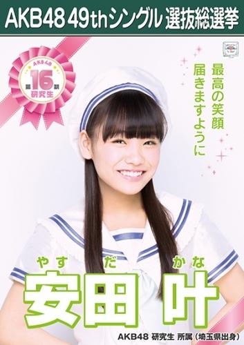 安田叶_AKB48 49thシングル選抜総選挙ポスター画像