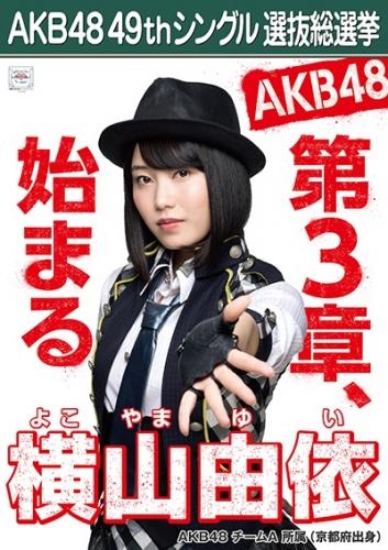 横山由依_AKB48 49thシングル選抜総選挙ポスター画像