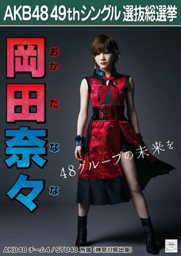 岡田奈々_AKB48 49thシングル選抜総選挙ポスター画像