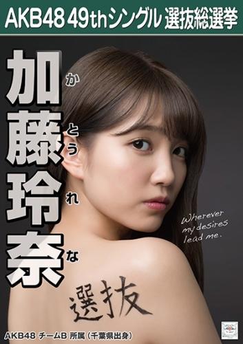 加藤玲奈_AKB48 49thシングル選抜総選挙ポスター画像