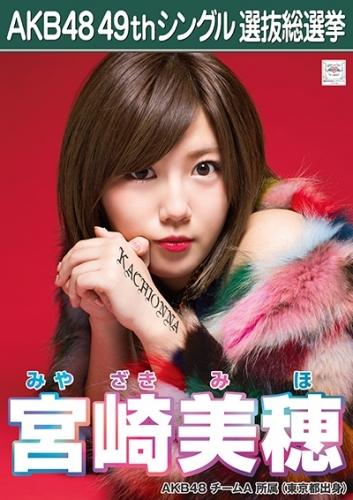宮崎美穂_AKB48 49thシングル選抜総選挙ポスター画像
