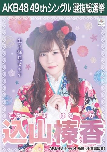 込山榛香_AKB48 49thシングル選抜総選挙ポスター画像