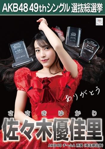 佐々木優佳里_AKB48 49thシングル選抜総選挙ポスター画像