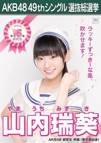 山内瑞葵_AKB48 49thシングル選抜総選挙ポスター画像