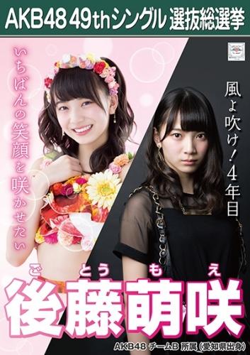 後藤萌咲_AKB48 49thシングル選抜総選挙ポスター画像