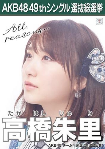 高橋朱里_AKB48 49thシングル選抜総選挙ポスター画像