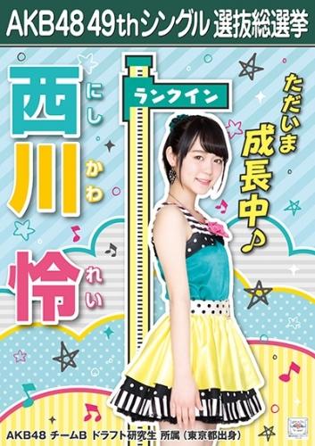 西川怜_AKB48 49thシングル選抜総選挙ポスター画像