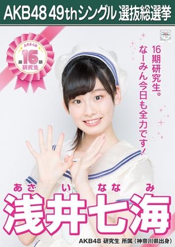 浅井七海_AKB48 49thシングル選抜総選挙ポスター画像