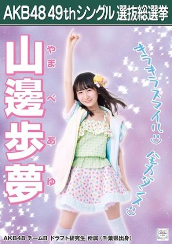 山邊歩夢_AKB48 49thシングル選抜総選挙ポスター画像