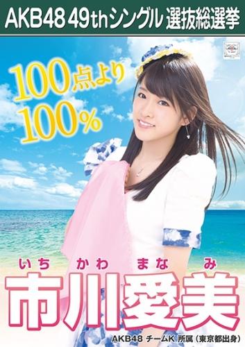 市川愛美_AKB48 49thシングル選抜総選挙ポスター画像