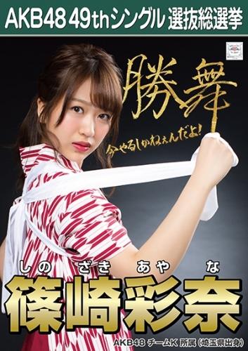 篠崎彩奈_AKB48 49thシングル選抜総選挙ポスター画像