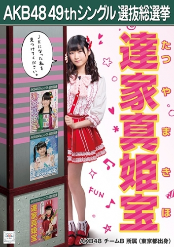 達家真姫宝_AKB48 49thシングル選抜総選挙ポスター画像